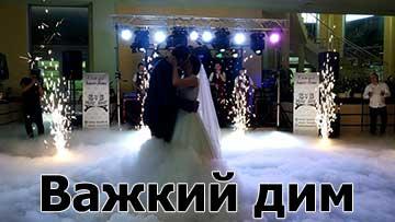 Разом з  фонтанами часто замовляють і важкий дим на весілля