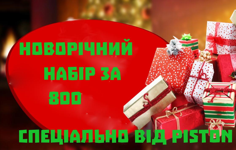 Новогодний набор 800 грн