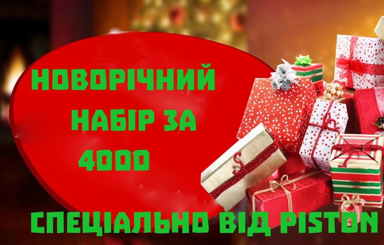 Новорічний набір за 4000 грн