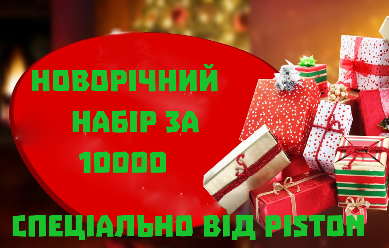 Новорічний набір за 10000 грн